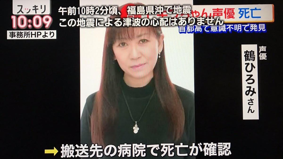 Mort de Hiromi Tsuru, la doubleuse japonaise de Bulma — Dragon Ball
