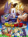 Dragon Ball Z : La Bataille des Dieux