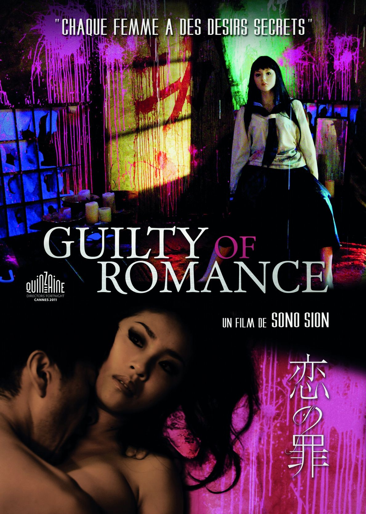 http://img.filmsactu.net/datas/films/g/u/guilty-of-romance/xl/guilty-of-romance-affiche-4fbf517323df0.jpg