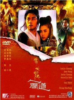 Histoire de fantôme érotique chinois 2