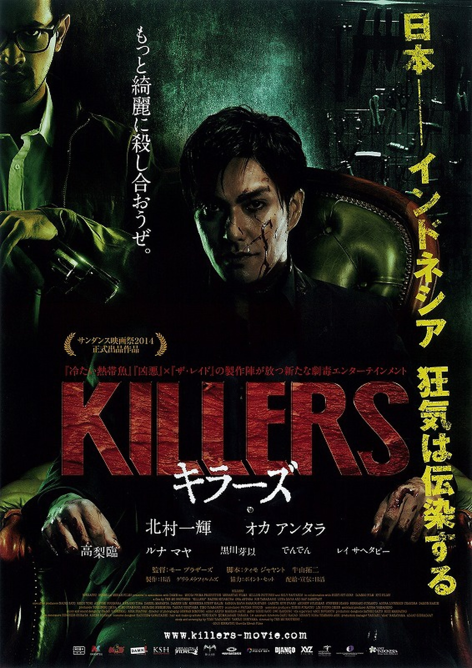 Killers - Le film