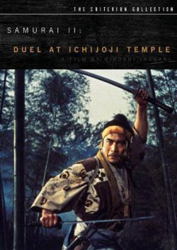Musashi : Duel à Ichijoji