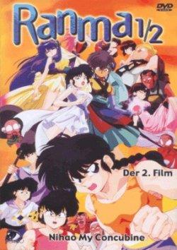 Ranma ½ - Film 2 : Rendez-nous nos copines !