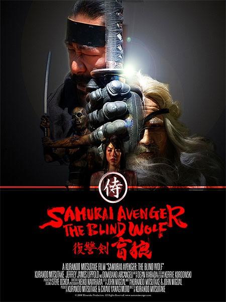 [RG] Samouraï Avenger [DVDRiP]
