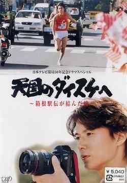 To Daisuke in Heaven (TV)