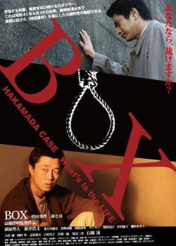 Box - The Hakamada Case