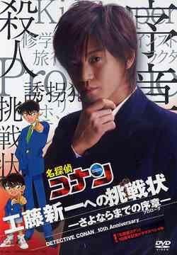 Detective Conan: Kudo Shinichi's Written Challenge (TV)