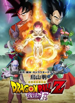 Dragon Ball Z : La Résurrection de Freezer