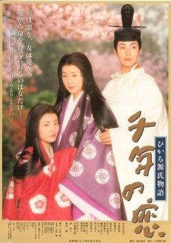 Genji: A Thousand-Year Love