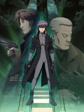 Ghost In The Shell SAC : Solid State Society