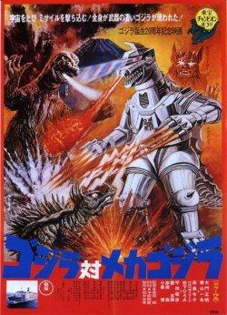 Godzilla contre Mecanik Monster