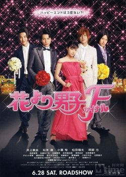 Hana Yori Dango : Final
