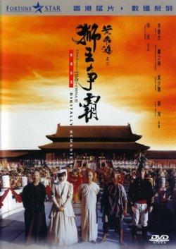 Il était une fois en Chine III : Le Tournoi du Lion