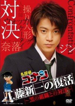 Detective Conan: Kudo Shinichi Returns! (TV)
