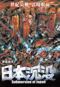 La Submersion du Japon