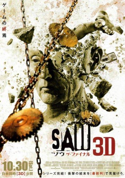 Saw 3D : un nouvelle bannière