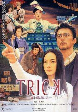 Trick : The Movie 2
