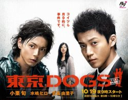 Tokyo DOGS